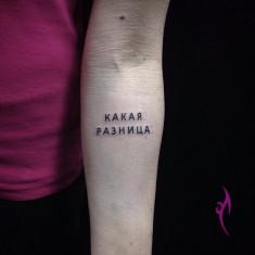Татуировка надпись «какая разница»