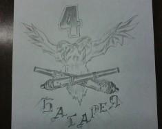 Эскиз тату «Эмблема ракетных войск и артиллерии»