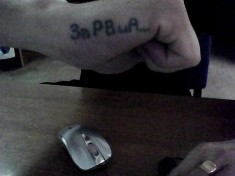Татуировка на руке «За РВиА»