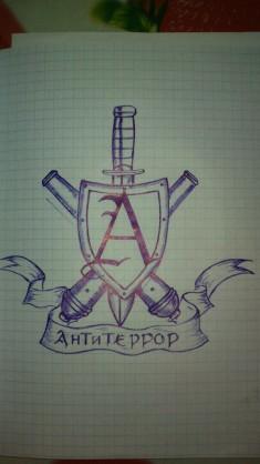 Эскиз татуировки «Антитеррор»