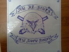 Эскиз татуировки «Мы не элита, мы боги войны»