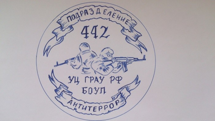 Эскиз тату «Эмблема «Подразделение Антитеррор»