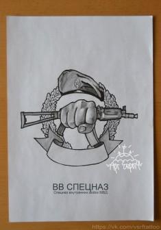 Эскиз татуировки «ВВ Спецназ»