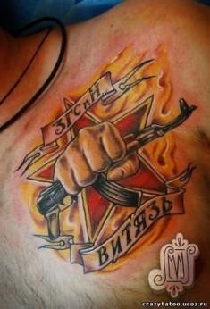 Цветная татуировка на груди «3ГСпН «Витязь»