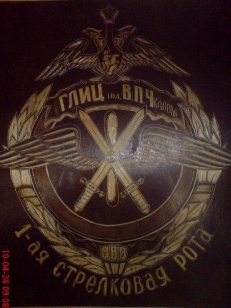 Эмблема 1-ой стрелковой роты ВВС