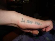 Тату-подпись на ладони «За Мор-пех»