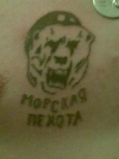 Голова медведя с подписью «Морская пехота»