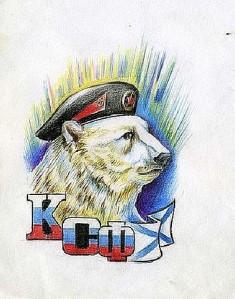 Цветной рисунок-эскиз «Медведь в берете и подписью КСФ»