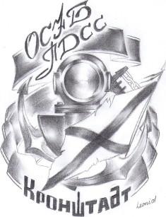 Эскиз татуировки на тематику ВМФ «Кронштадт»